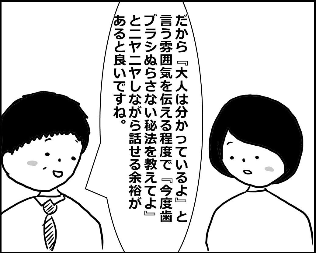 f:id:Megumi_Shida:20200429111311j:plain