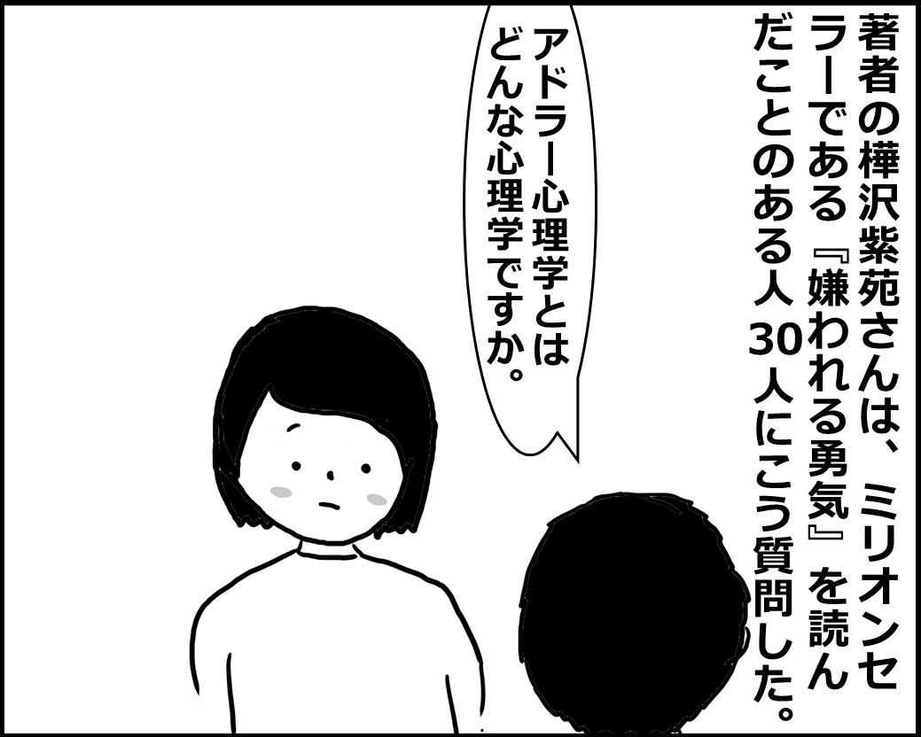 f:id:Megumi_Shida:20200430111003j:plain