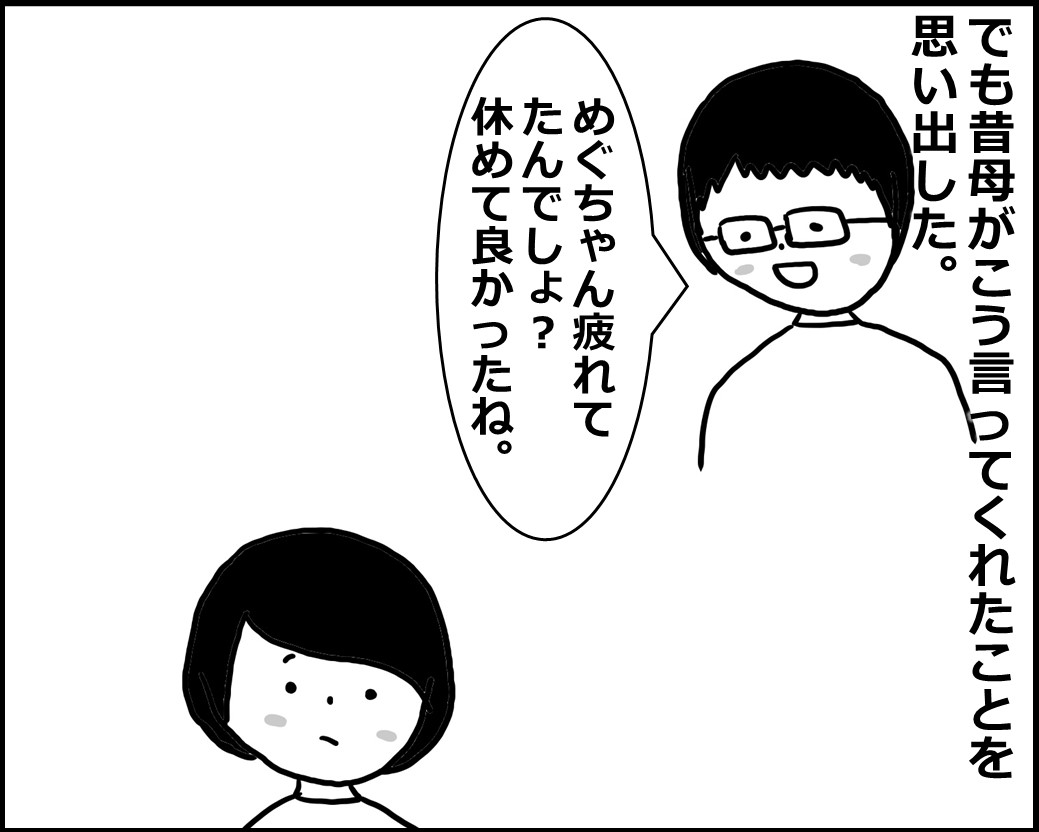 f:id:Megumi_Shida:20200501044150j:plain