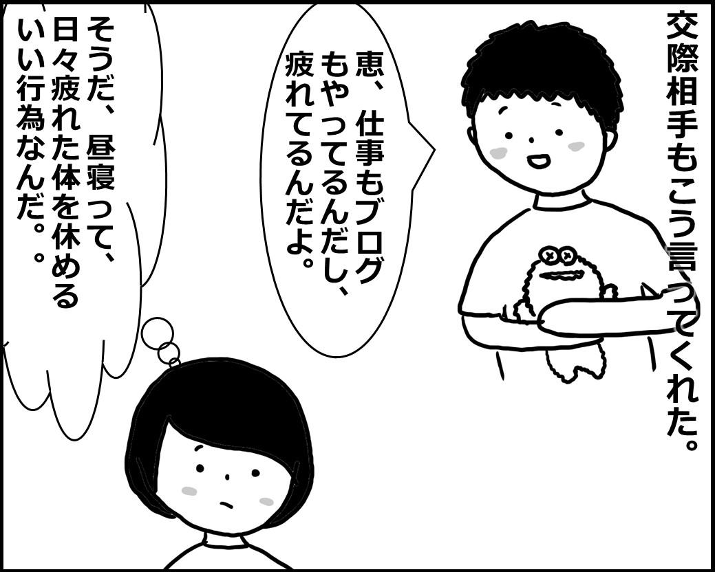 f:id:Megumi_Shida:20200501044156j:plain