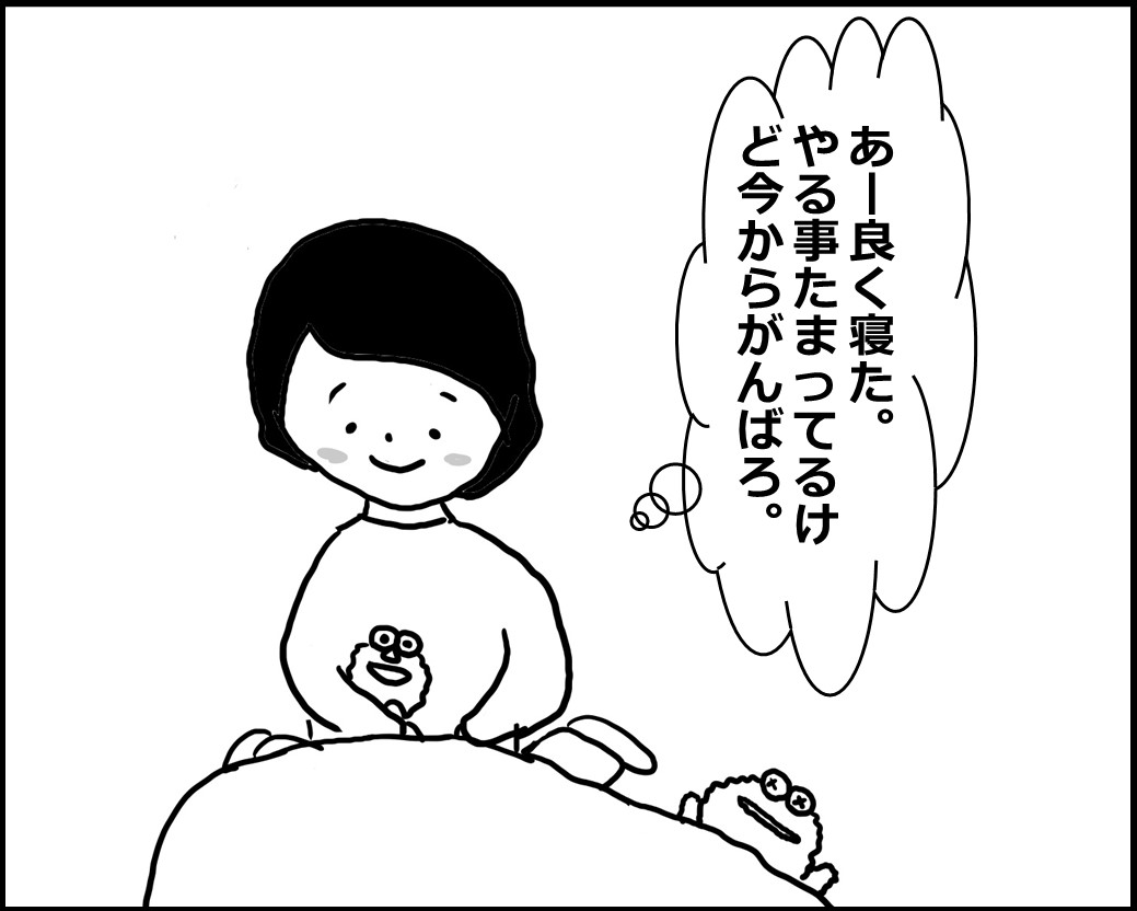 f:id:Megumi_Shida:20200501044215j:plain