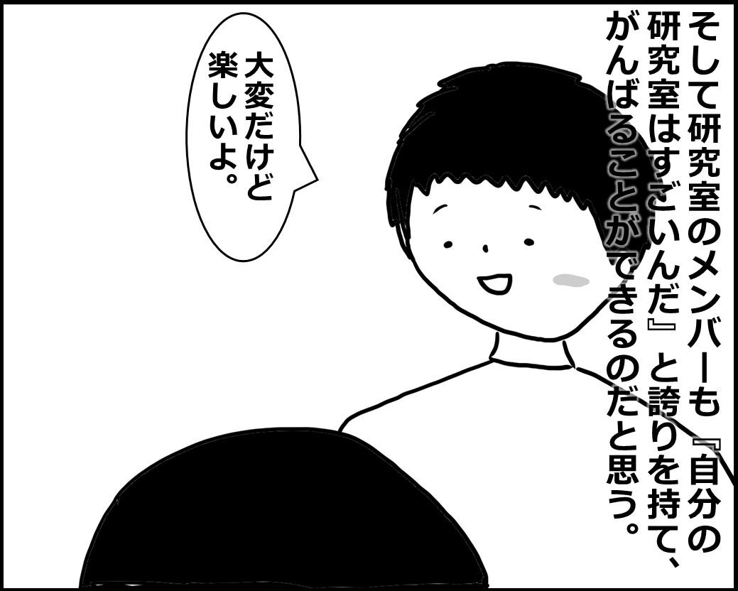 f:id:Megumi_Shida:20200505160506j:plain