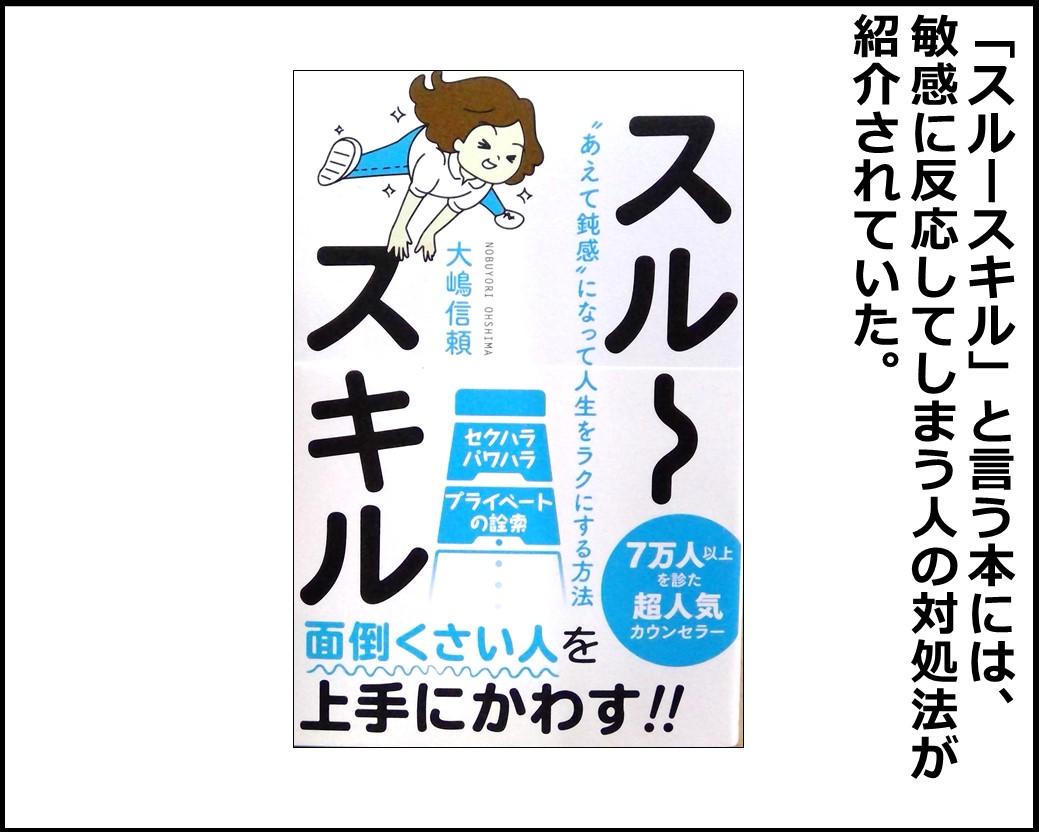 f:id:Megumi_Shida:20200506064649j:plain