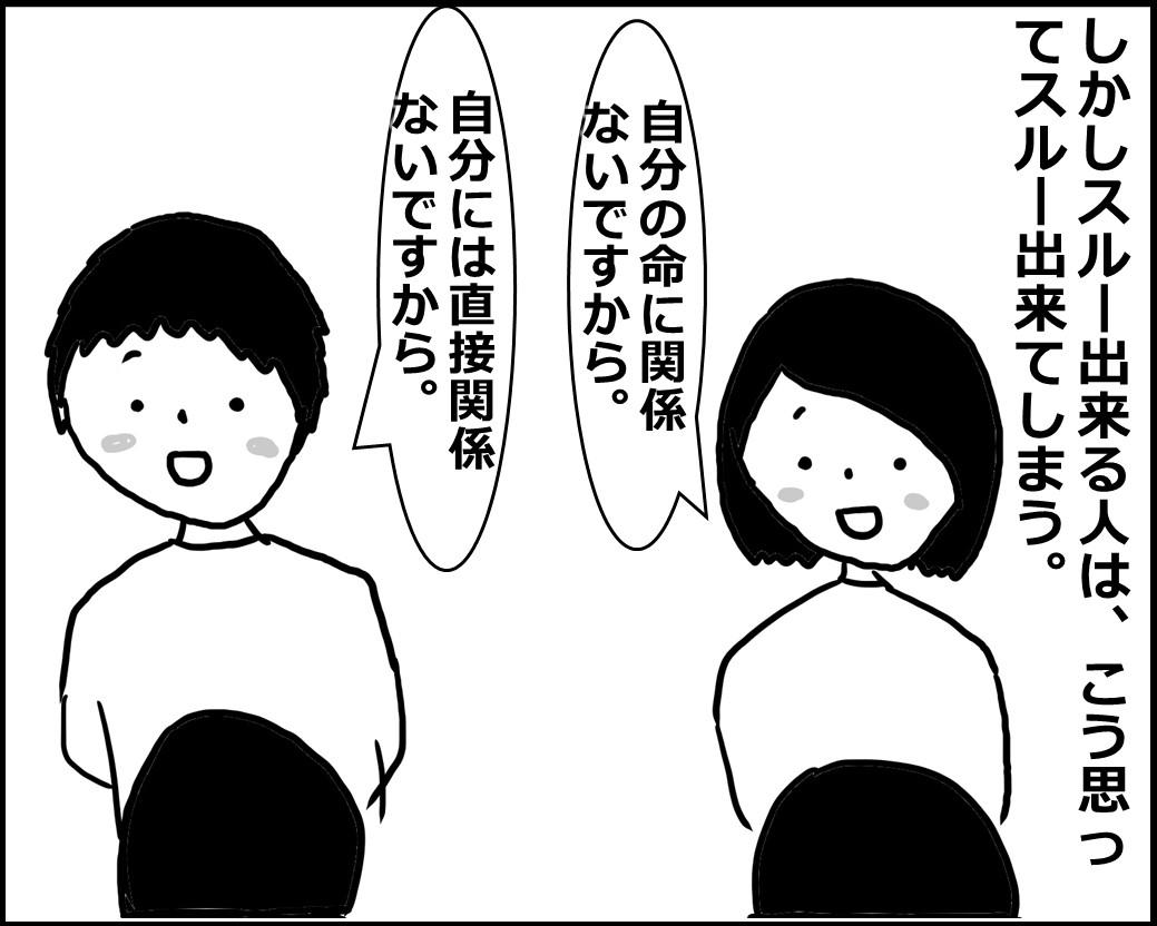 f:id:Megumi_Shida:20200506064702j:plain