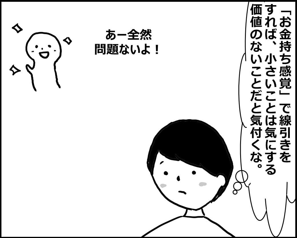 f:id:Megumi_Shida:20200506064716j:plain