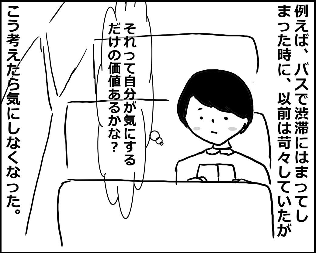 f:id:Megumi_Shida:20200506064722j:plain