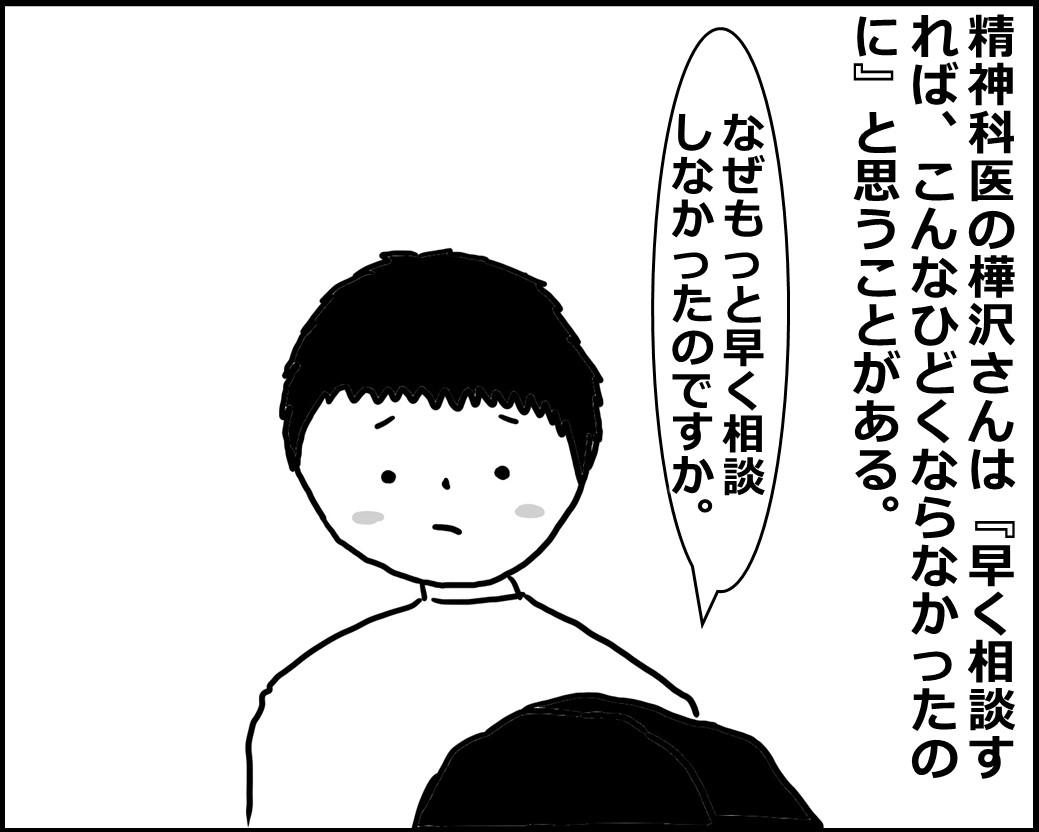 f:id:Megumi_Shida:20200507145833j:plain