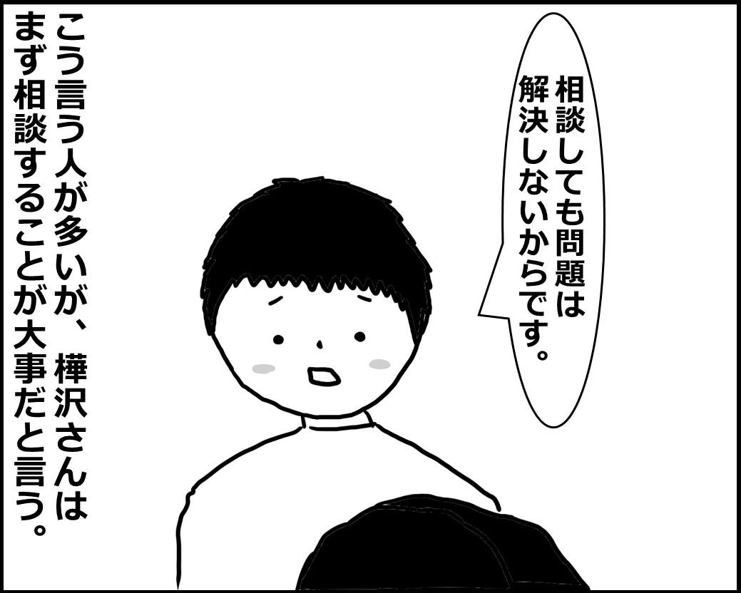 f:id:Megumi_Shida:20200507145841j:plain