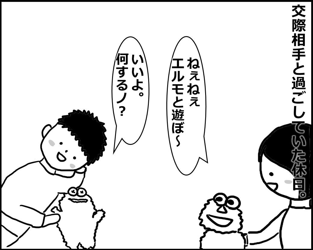 f:id:Megumi_Shida:20200507213259j:plain