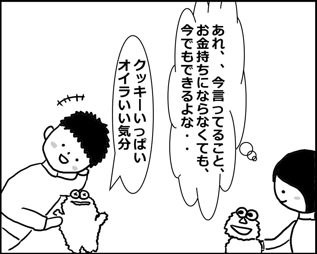 f:id:Megumi_Shida:20200507213357j:plain