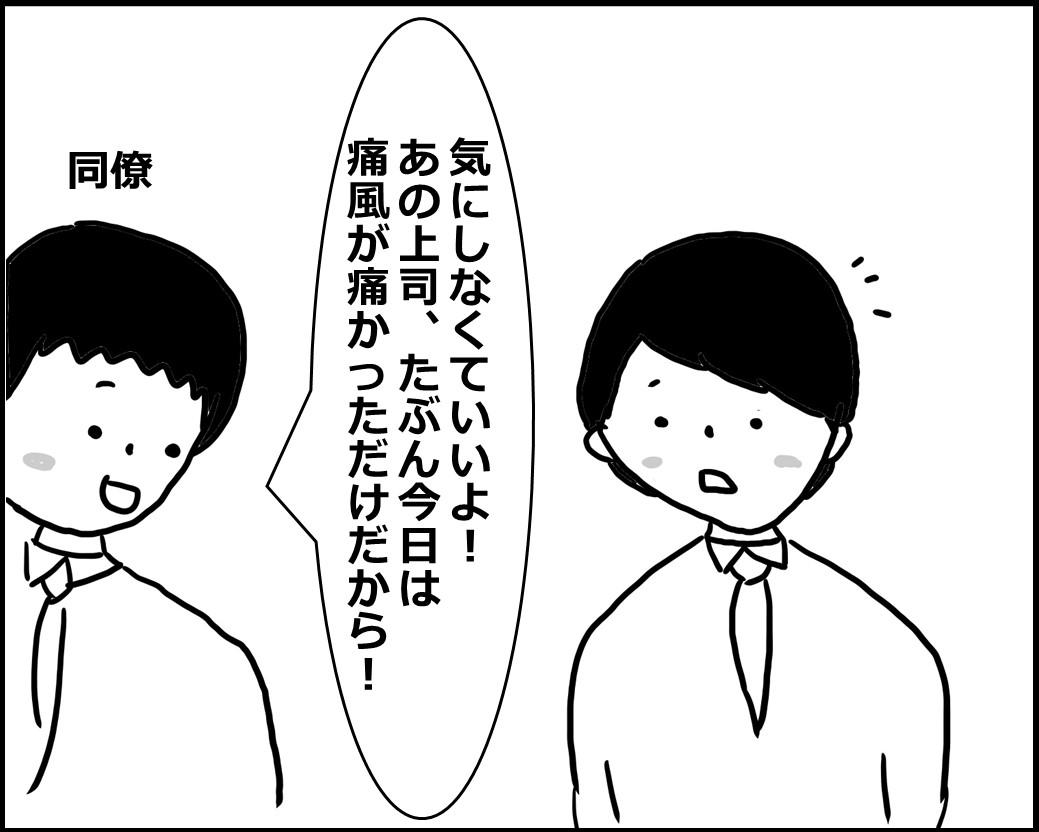 f:id:Megumi_Shida:20200509112827j:plain