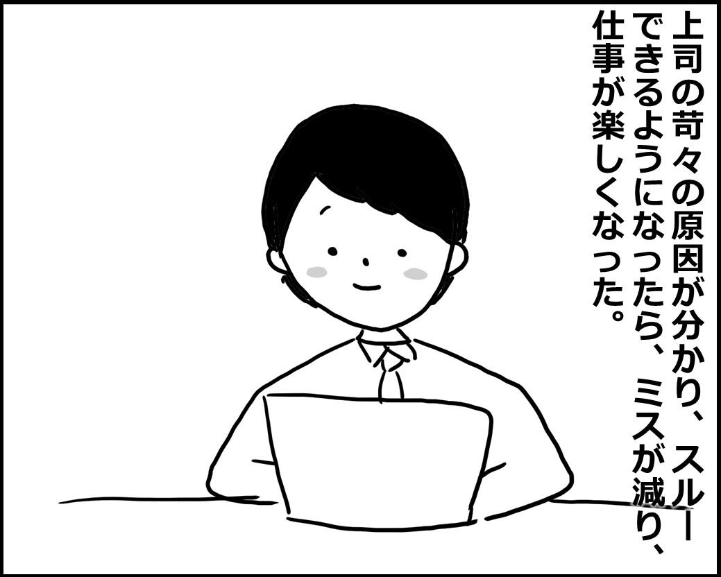 f:id:Megumi_Shida:20200509112846j:plain