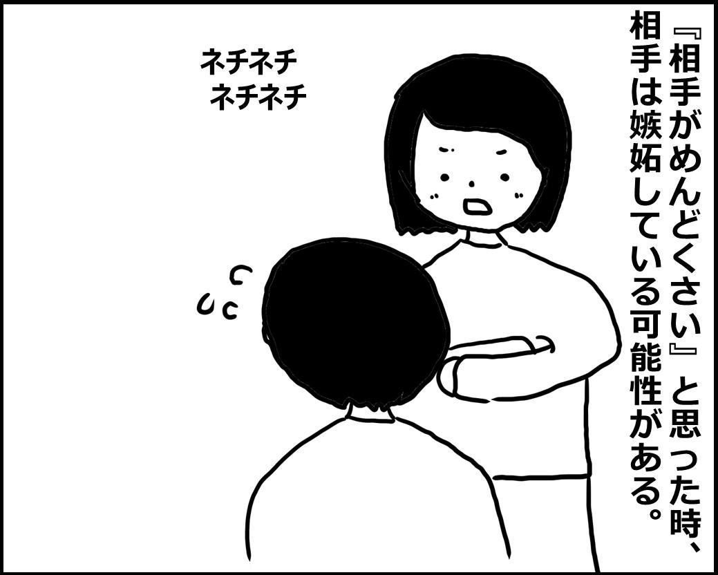 f:id:Megumi_Shida:20200510072326j:plain