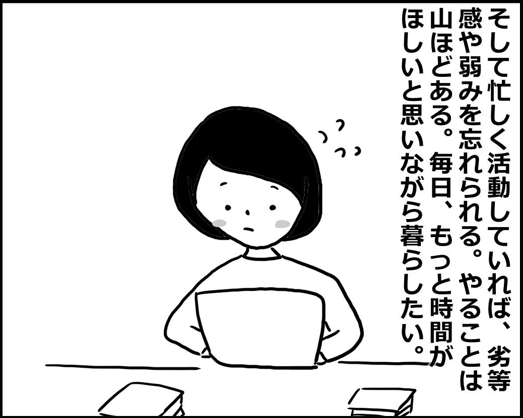 f:id:Megumi_Shida:20200511045030j:plain