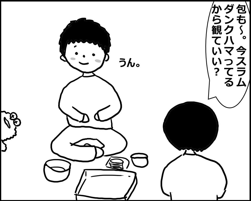 f:id:Megumi_Shida:20200512155839j:plain
