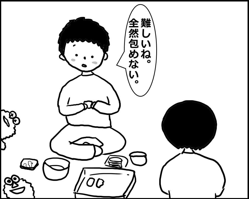 f:id:Megumi_Shida:20200512155850j:plain