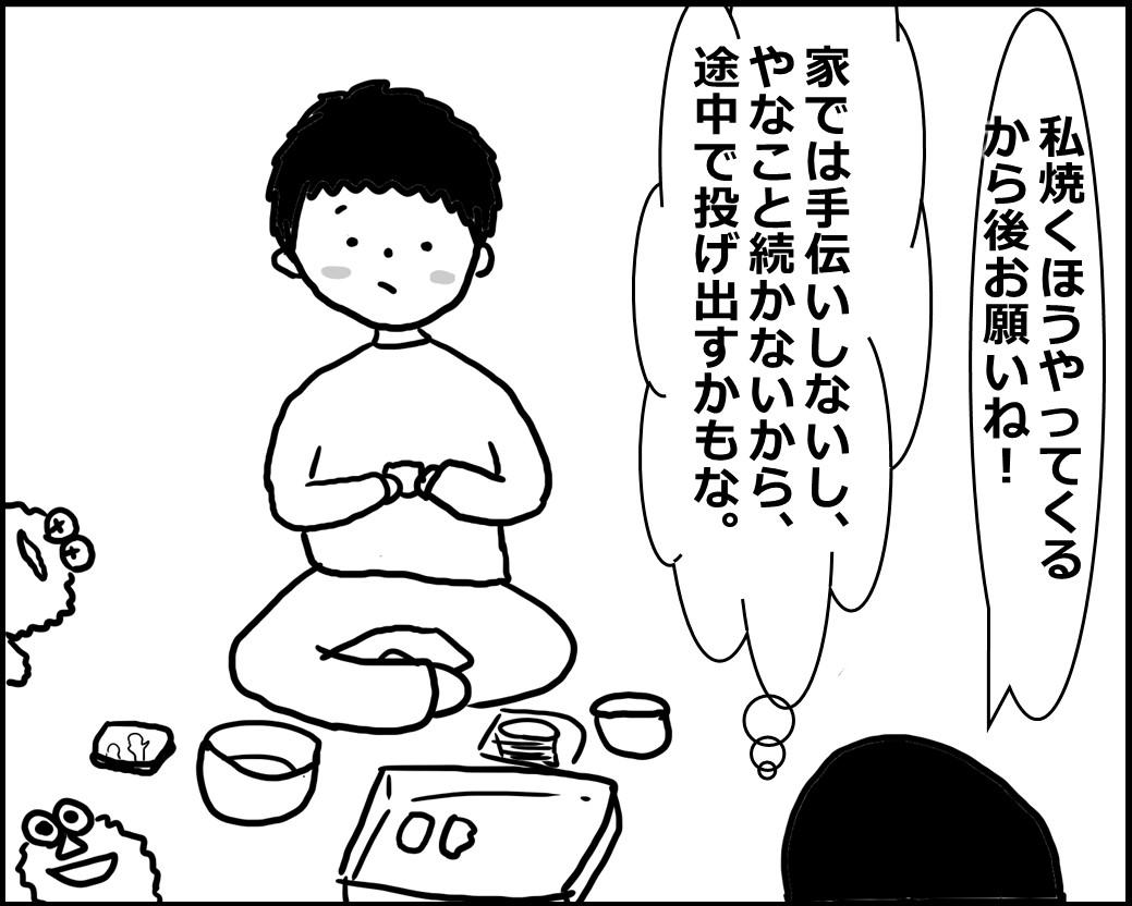 f:id:Megumi_Shida:20200512155856j:plain