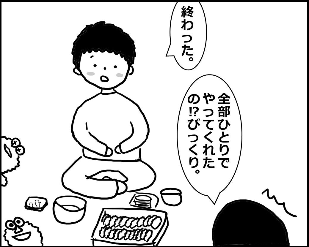 f:id:Megumi_Shida:20200512155903j:plain