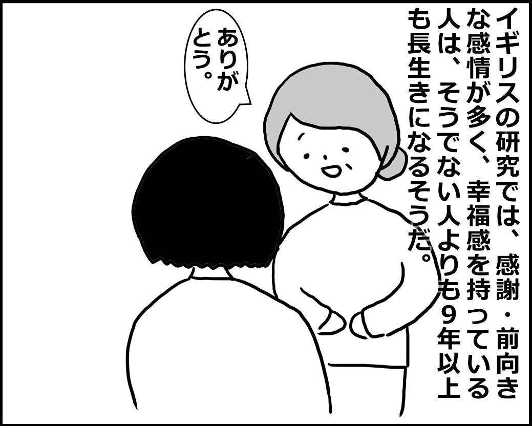 f:id:Megumi_Shida:20200513073404j:plain