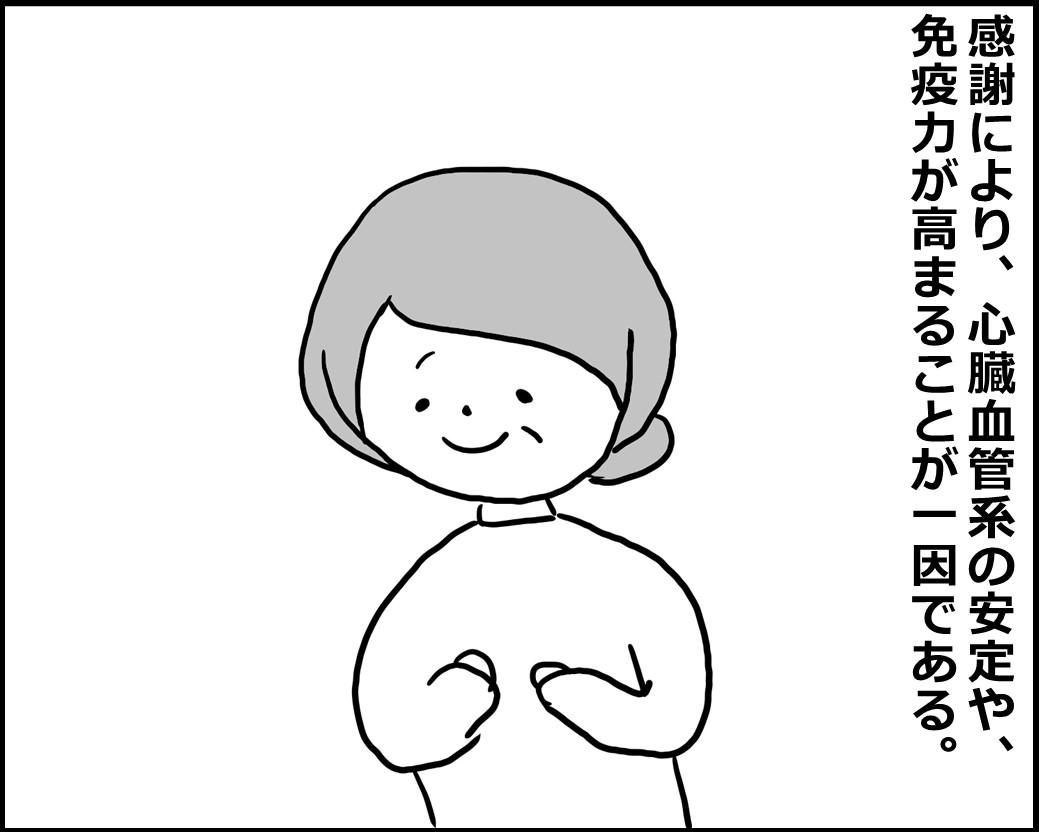 f:id:Megumi_Shida:20200513073410j:plain