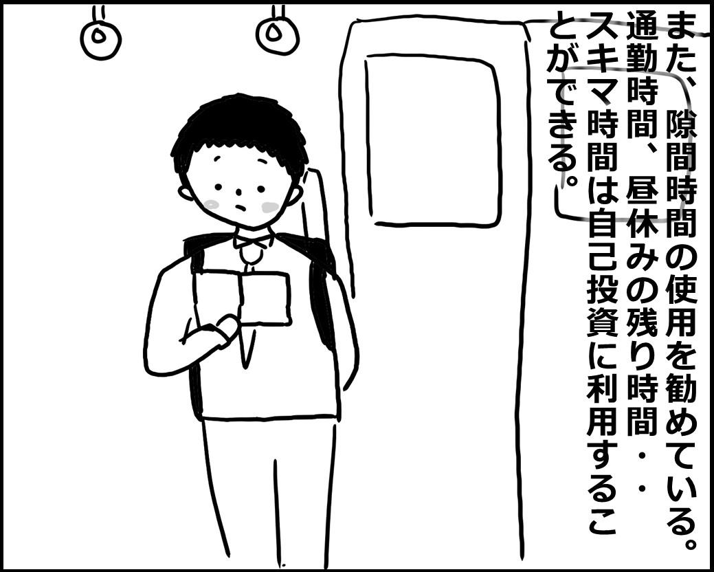f:id:Megumi_Shida:20200516103246j:plain
