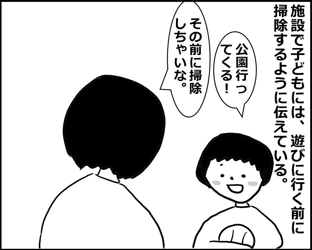 f:id:Megumi_Shida:20200517150608j:plain