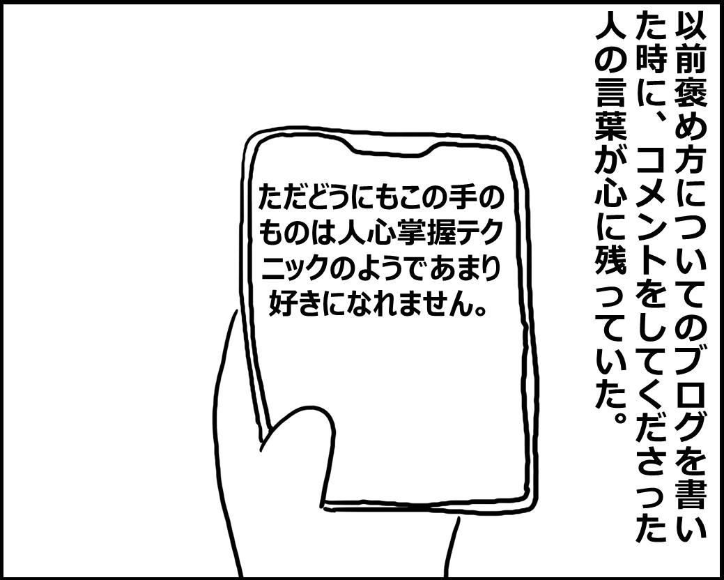f:id:Megumi_Shida:20200518120737j:plain