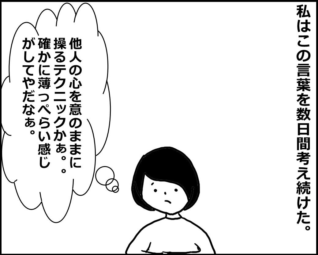 f:id:Megumi_Shida:20200518120742j:plain