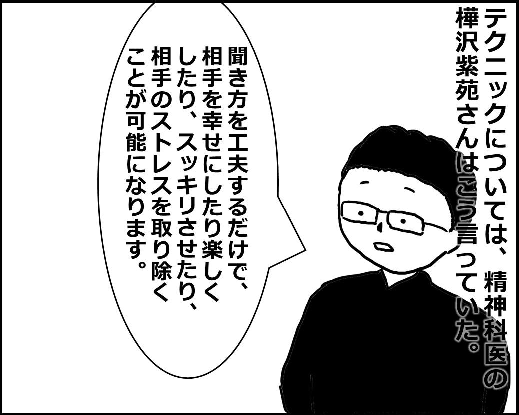 f:id:Megumi_Shida:20200518120748j:plain