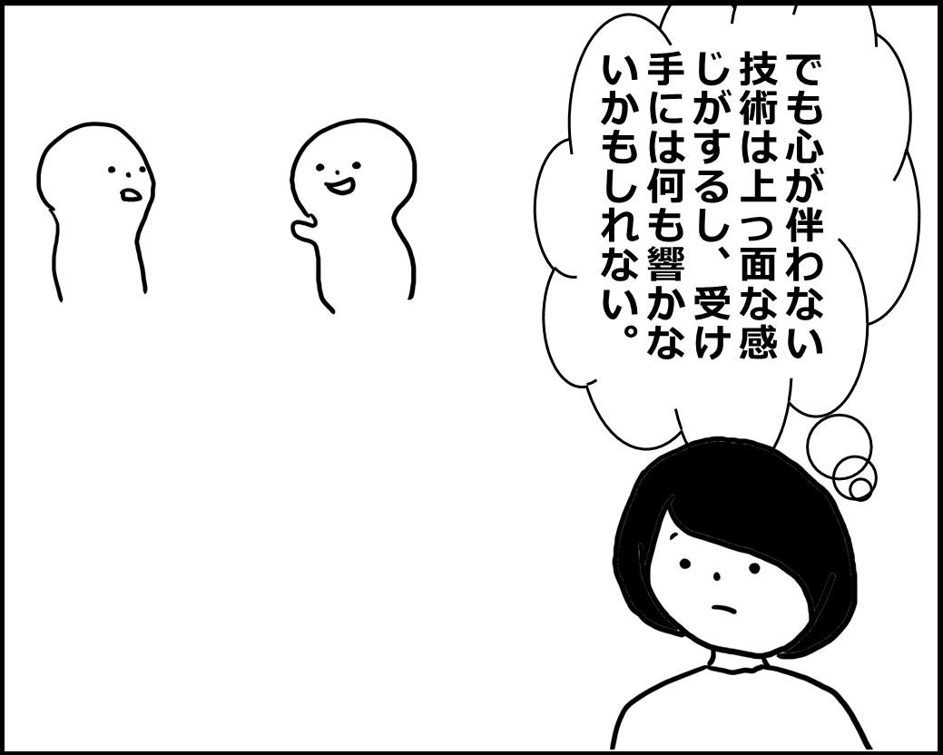 f:id:Megumi_Shida:20200518120808j:plain