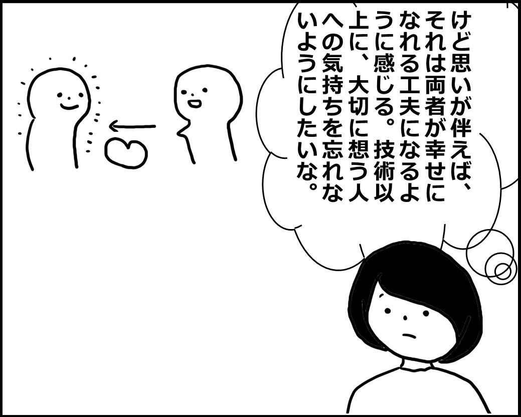 f:id:Megumi_Shida:20200518120814j:plain