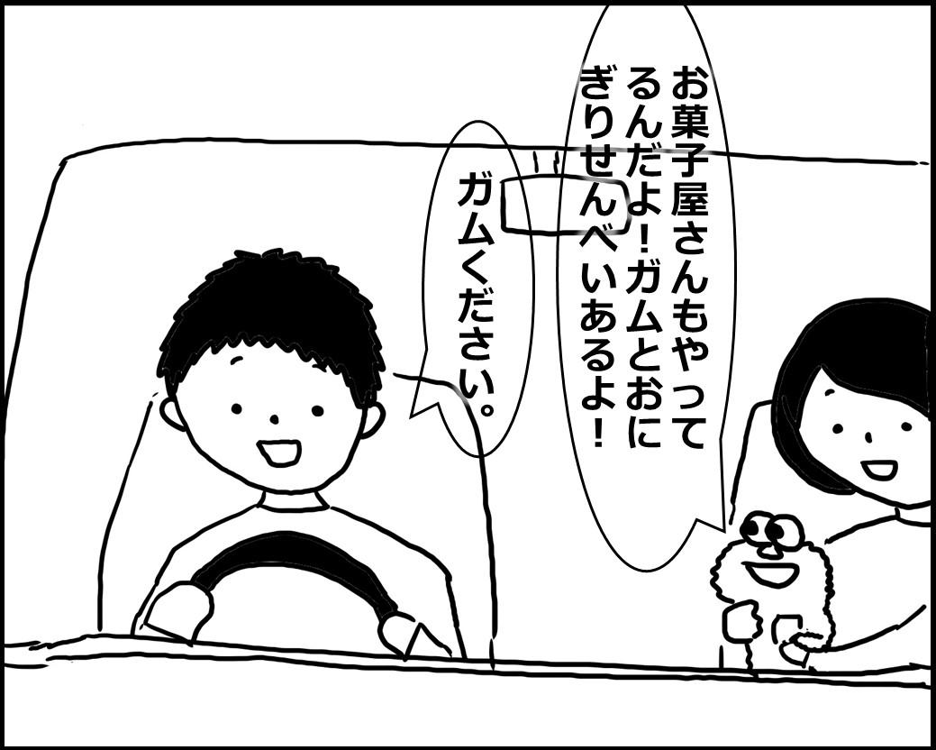 f:id:Megumi_Shida:20200519104856j:plain