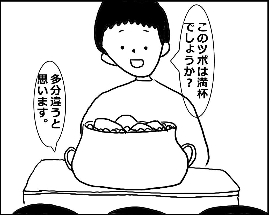 f:id:Megumi_Shida:20200520132630j:plain