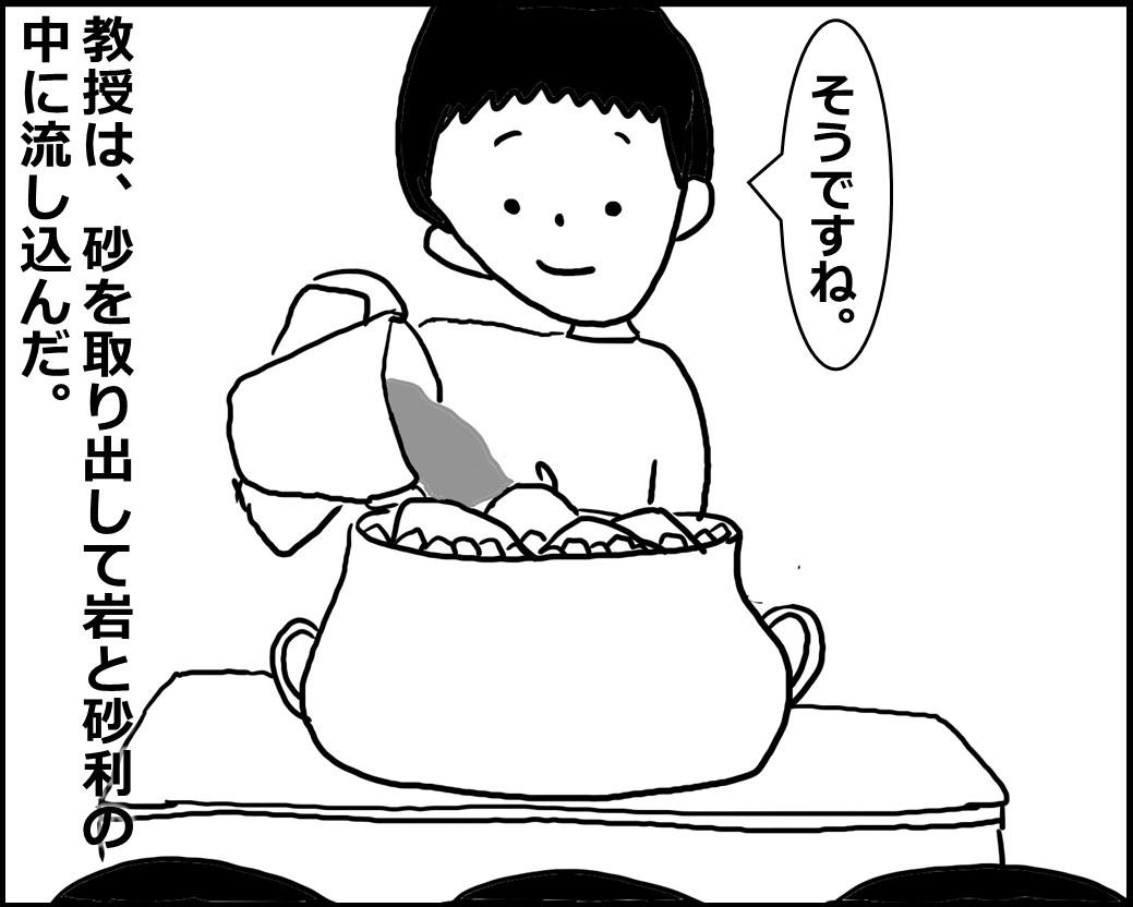 f:id:Megumi_Shida:20200520132636j:plain