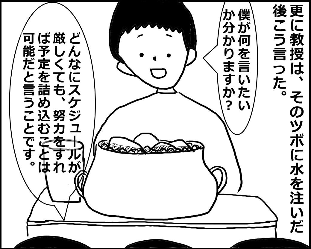 f:id:Megumi_Shida:20200520132643j:plain