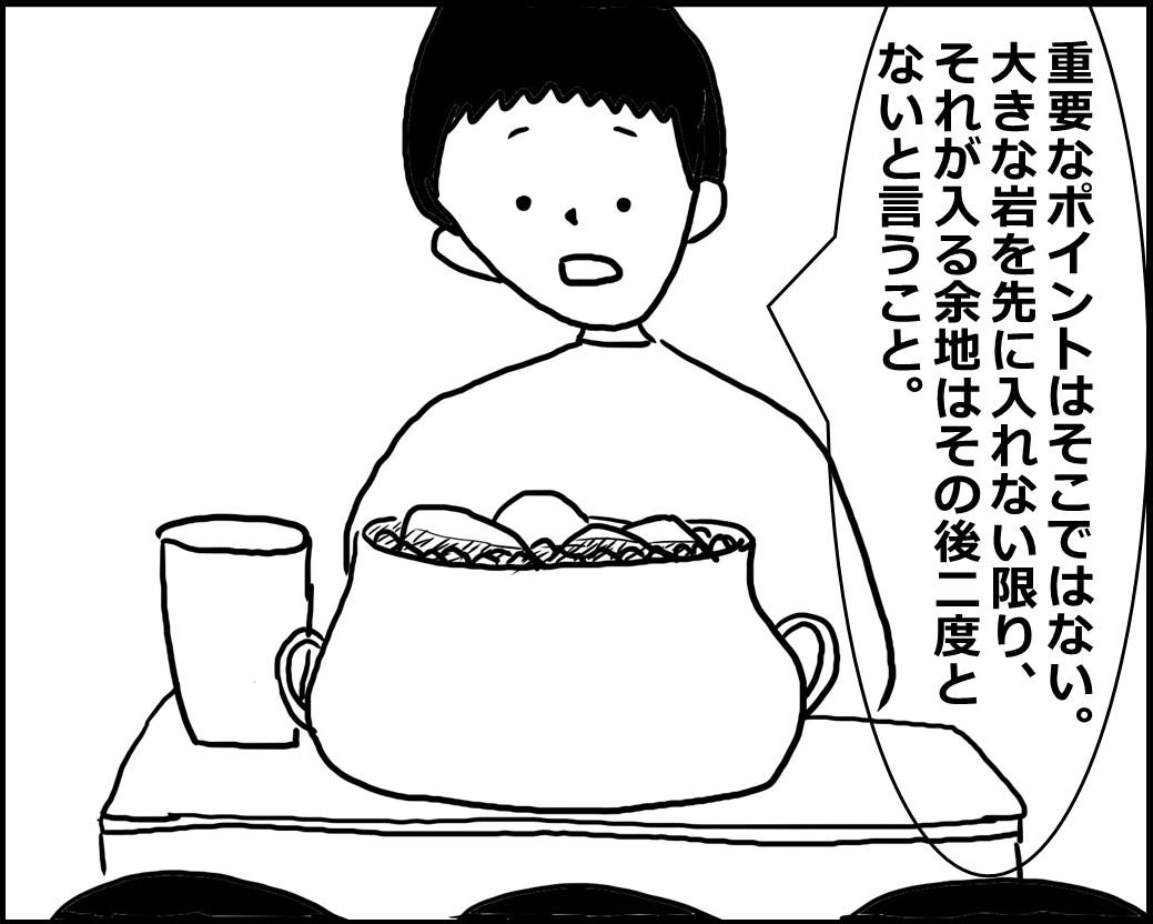 f:id:Megumi_Shida:20200520132652j:plain