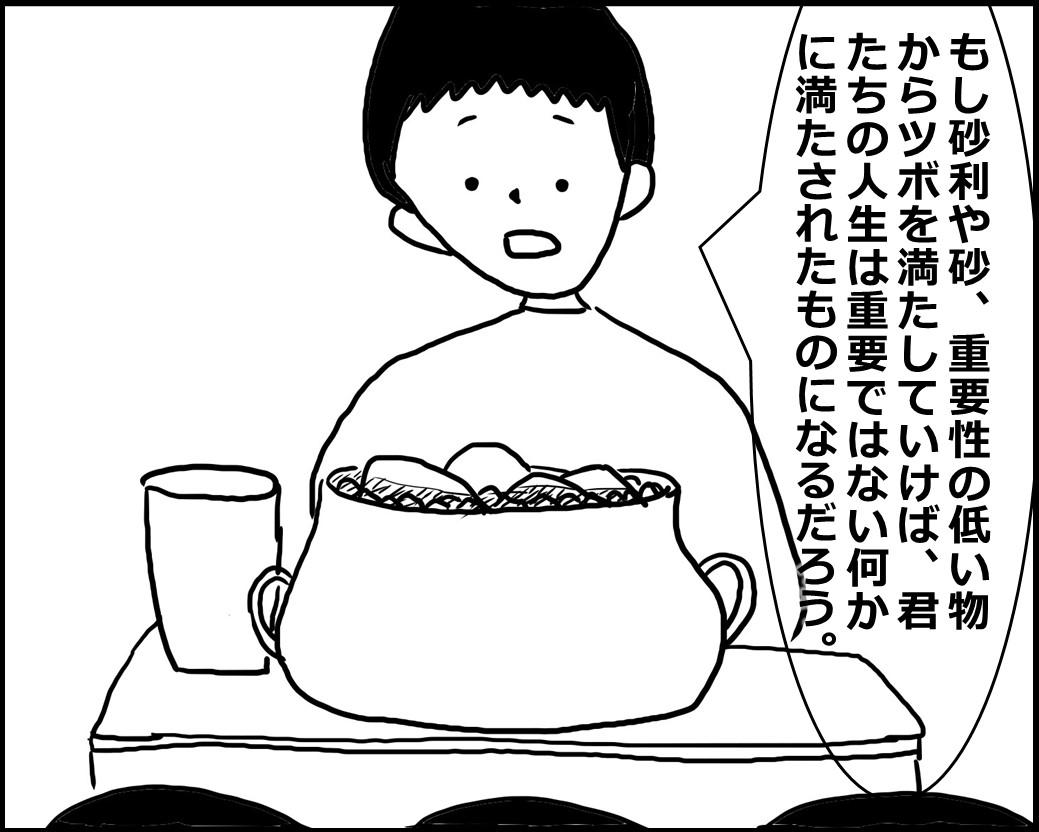 f:id:Megumi_Shida:20200520132710j:plain