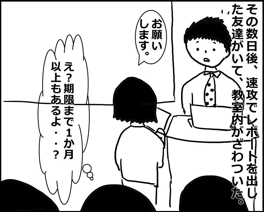 f:id:Megumi_Shida:20200521100602j:plain