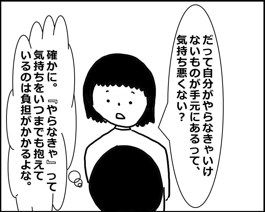 f:id:Megumi_Shida:20200521100620j:plain