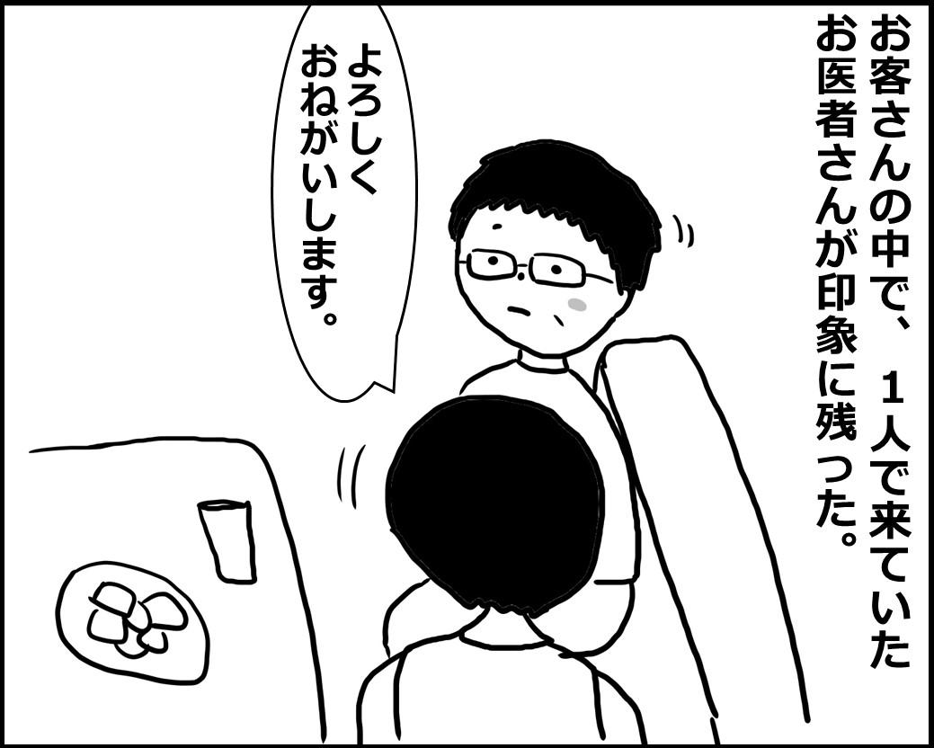 f:id:Megumi_Shida:20200522132157j:plain