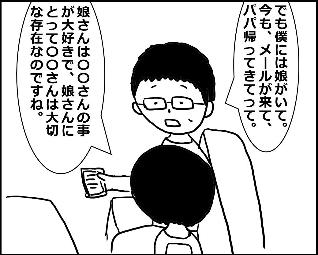 f:id:Megumi_Shida:20200522132321j:plain