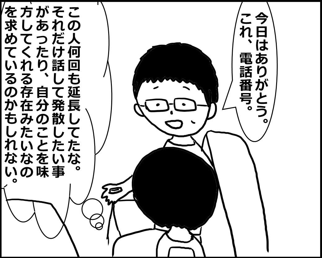 f:id:Megumi_Shida:20200522132325j:plain