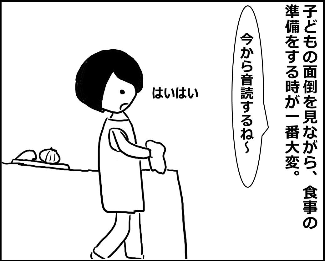 f:id:Megumi_Shida:20200523105515j:plain