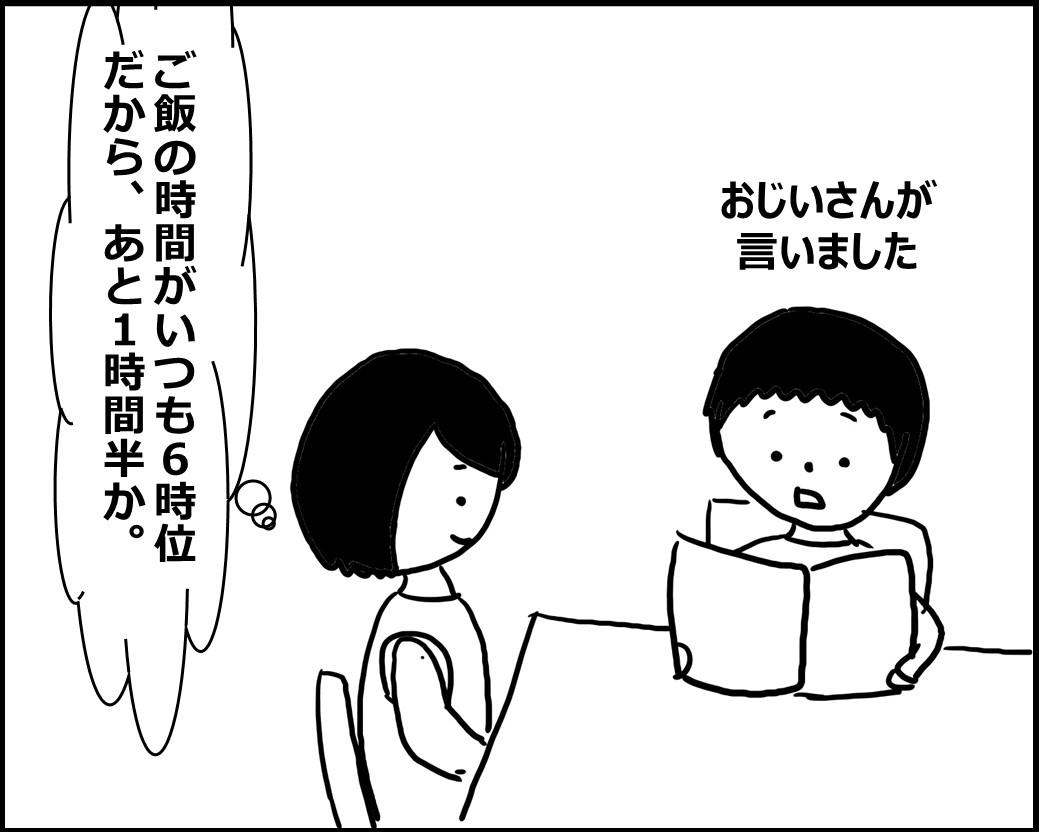 f:id:Megumi_Shida:20200523105523j:plain