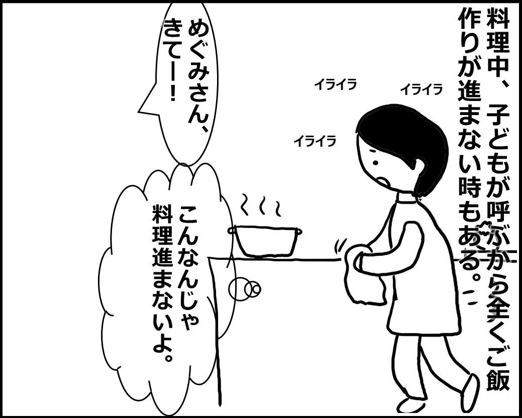 f:id:Megumi_Shida:20200523110045j:plain