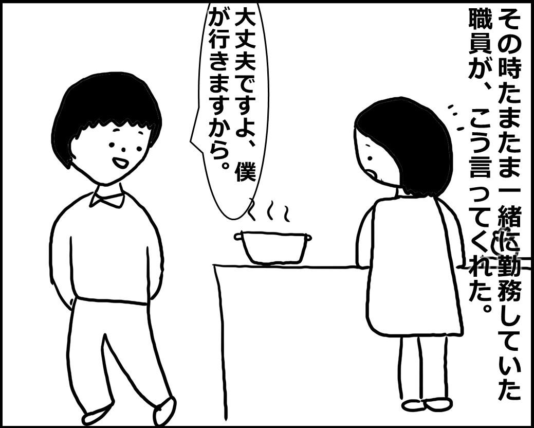 f:id:Megumi_Shida:20200523110105j:plain
