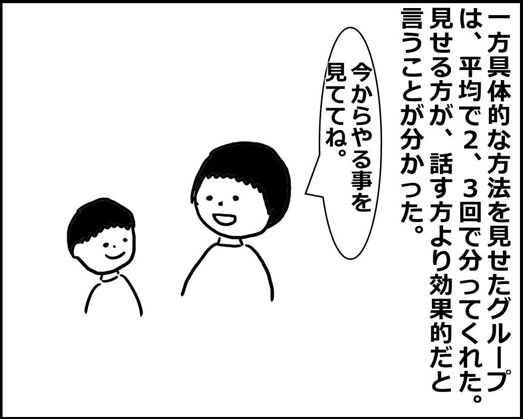 f:id:Megumi_Shida:20200524062658j:plain
