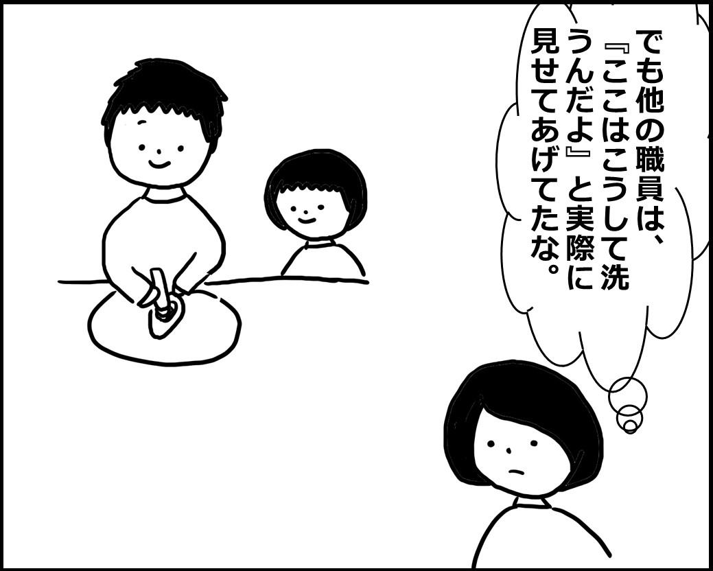 f:id:Megumi_Shida:20200524062712j:plain