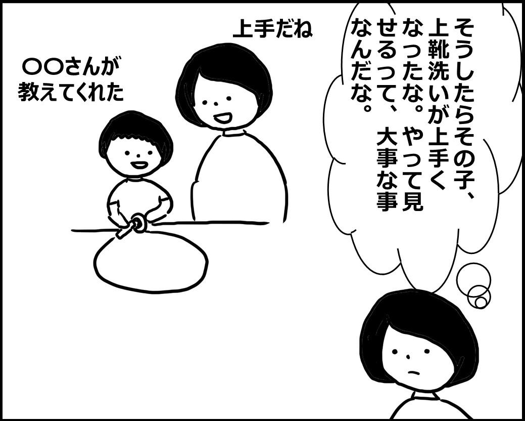 f:id:Megumi_Shida:20200524062718j:plain
