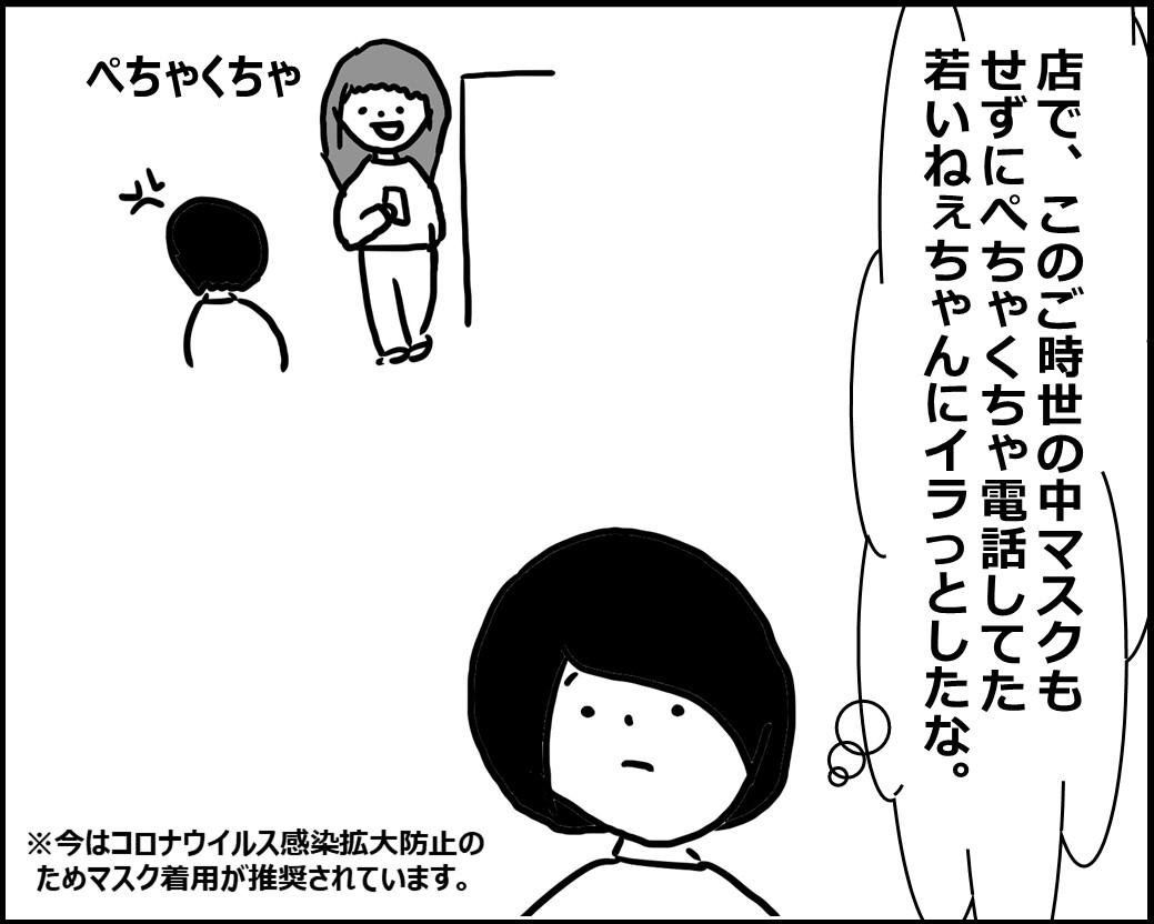 f:id:Megumi_Shida:20200526092431j:plain